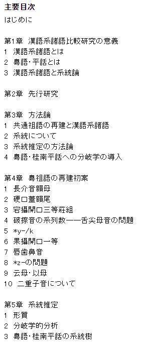 """東京大学出版会 в Twitter: """"【既刊】濱田武志『中国方言系統論』漢語 ..."""