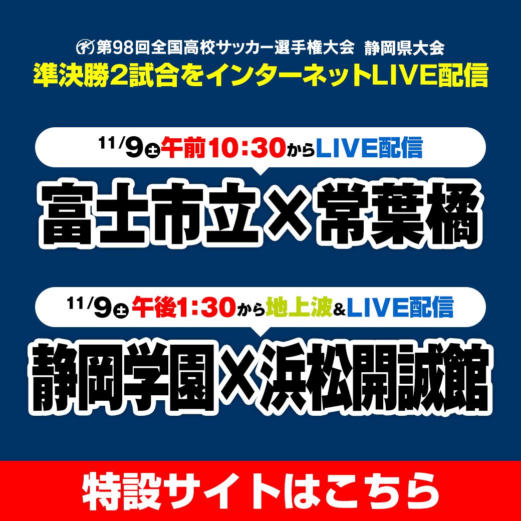 配信 ライブ サッカー 高校 選手権