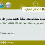 Image for the Tweet beginning: عن سعد بن هشام، قال: