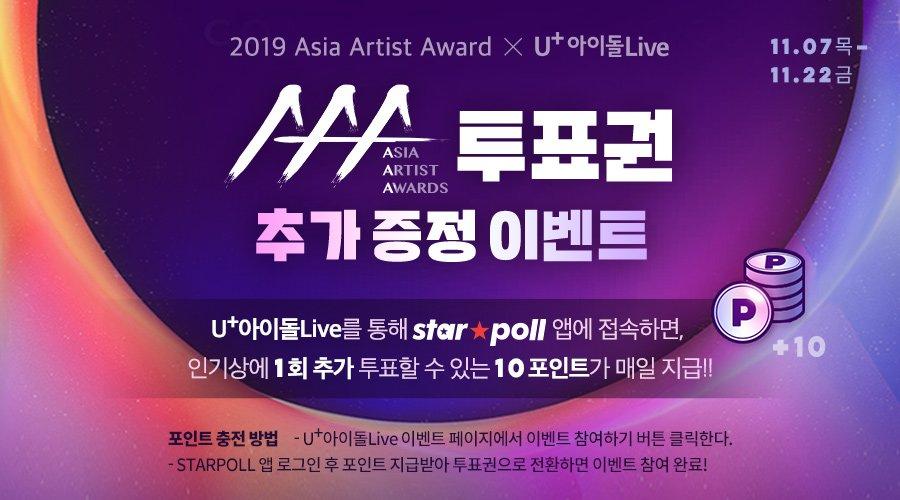 [#AAA2019 X #아이돌라이브 스페셜 이벤트] 아이돌라이브 앱에서 하루 한번! 2019 Asia Artist Awards 인기상 투표권을 추가로 드려요💓 👉기간 : 11월 7일 ~ 11월 22일 👉방법 1. 아이돌라이브 앱에서 2019AAA 투표권 이벤트 접속 2. Starpoll 계정 로그인 ▶요기 : idollive.page.link/GZbE