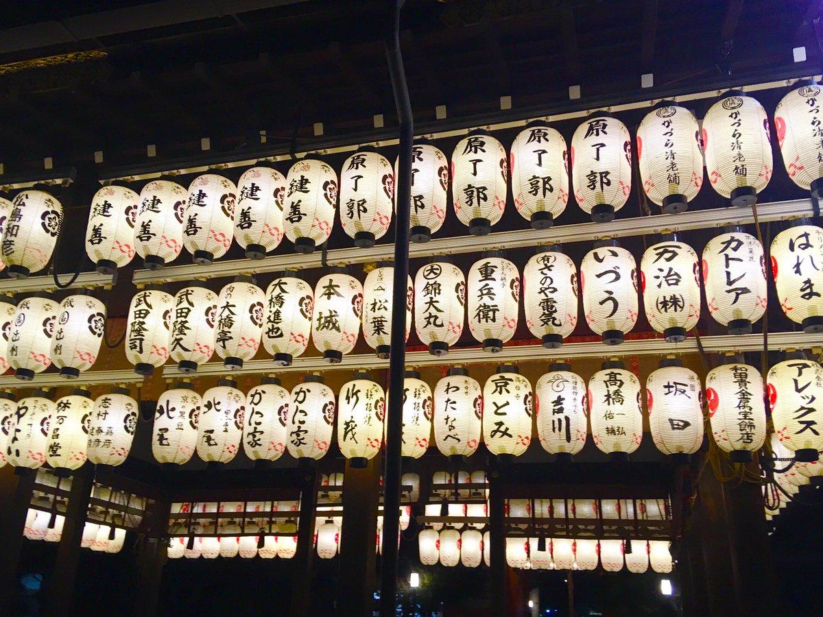 Walking around Arashiyama in #Kyoto at night.                           #JapanTravel #JapanTours #adventure #Nightview #PhotoOfTheDay #travelphotography #traveling #Japan #autumn #beautifulplace #explore #Kyotonights #SharingKyoto #Kyotowalks #travelmore #daytrip #bestplacetogo pic.twitter.com/WzHejuHCUC