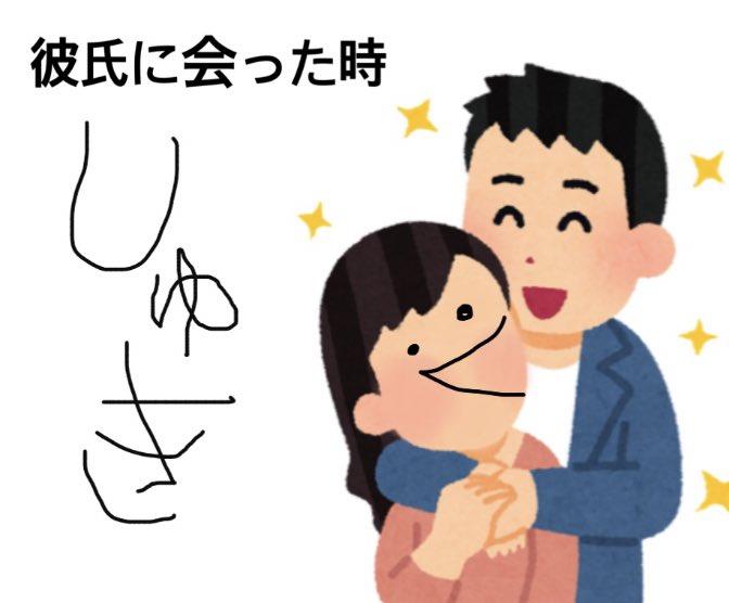 ←彼氏と会う前の私 彼氏に会った時の私→