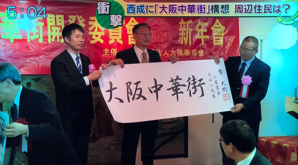 大阪に中華街を作り中国人を呼び込む維新の松井さん。