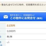 家賃が2万円くらいで敷金礼金0!?備考欄に恐ろしい事実が記載されている…