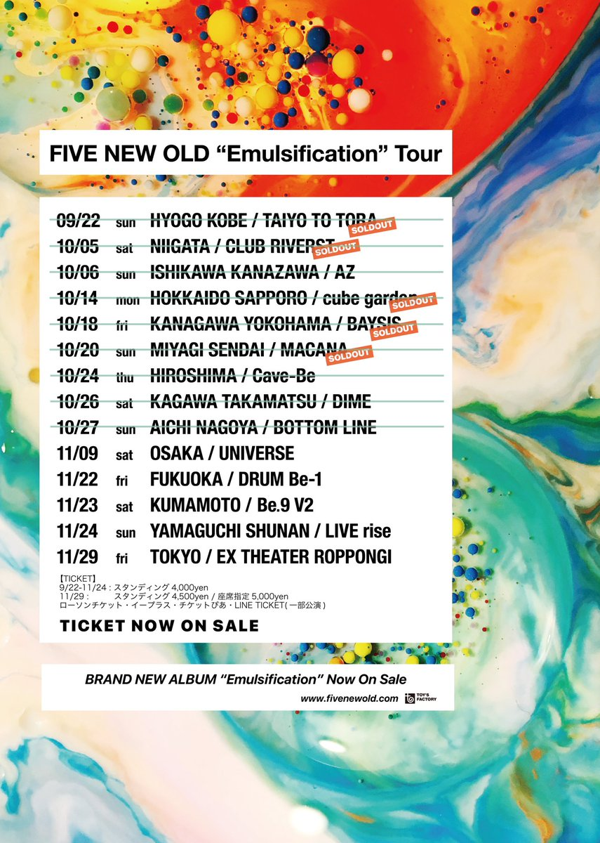 【 Emulsification Tour 】いよいよ今週末‼️大阪ワンマンwith HORN SECTION🙌11/09(土) 大阪・味園ユニバース17:15開場・18:00開演*グッズ先行販売:15:15〜*クレジットカード可#Emulsification#FIVENEWOLD#エマルシフィケーション