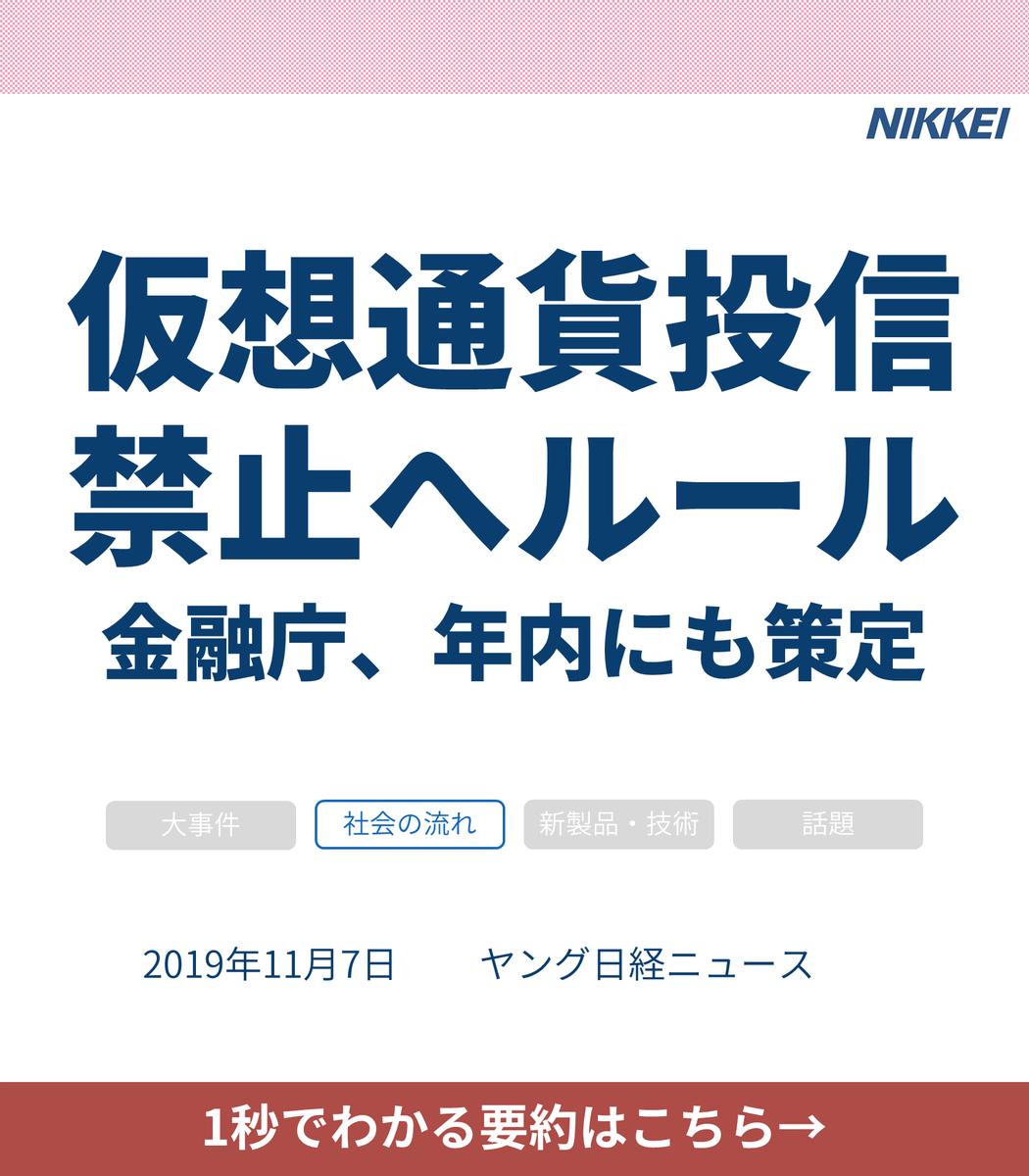 【社会の流れ】仮想通貨投信を禁止 金融庁、年内にも指針に盛る仮想通貨投信は、日本ではまだ販売されたことがない#ルール