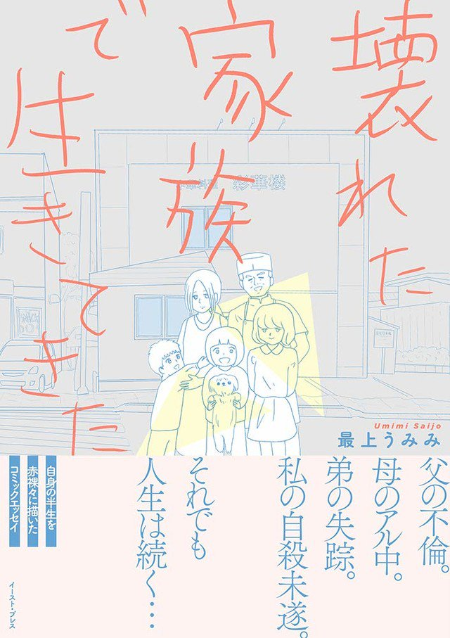 【漫画】 父の不倫、母のアル中、弟の失踪…エッセイ作品「壊れた家族で生きてきた」発売