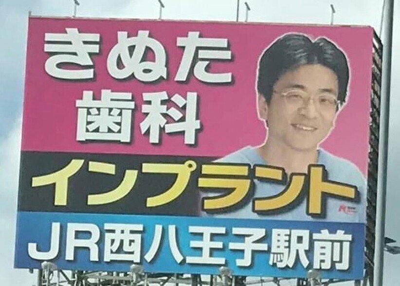 @NEUreiwa0000 遂にマリオカートコースにも進出し、コース内の所々で見受けられるきぬた歯科インプラントの看板。