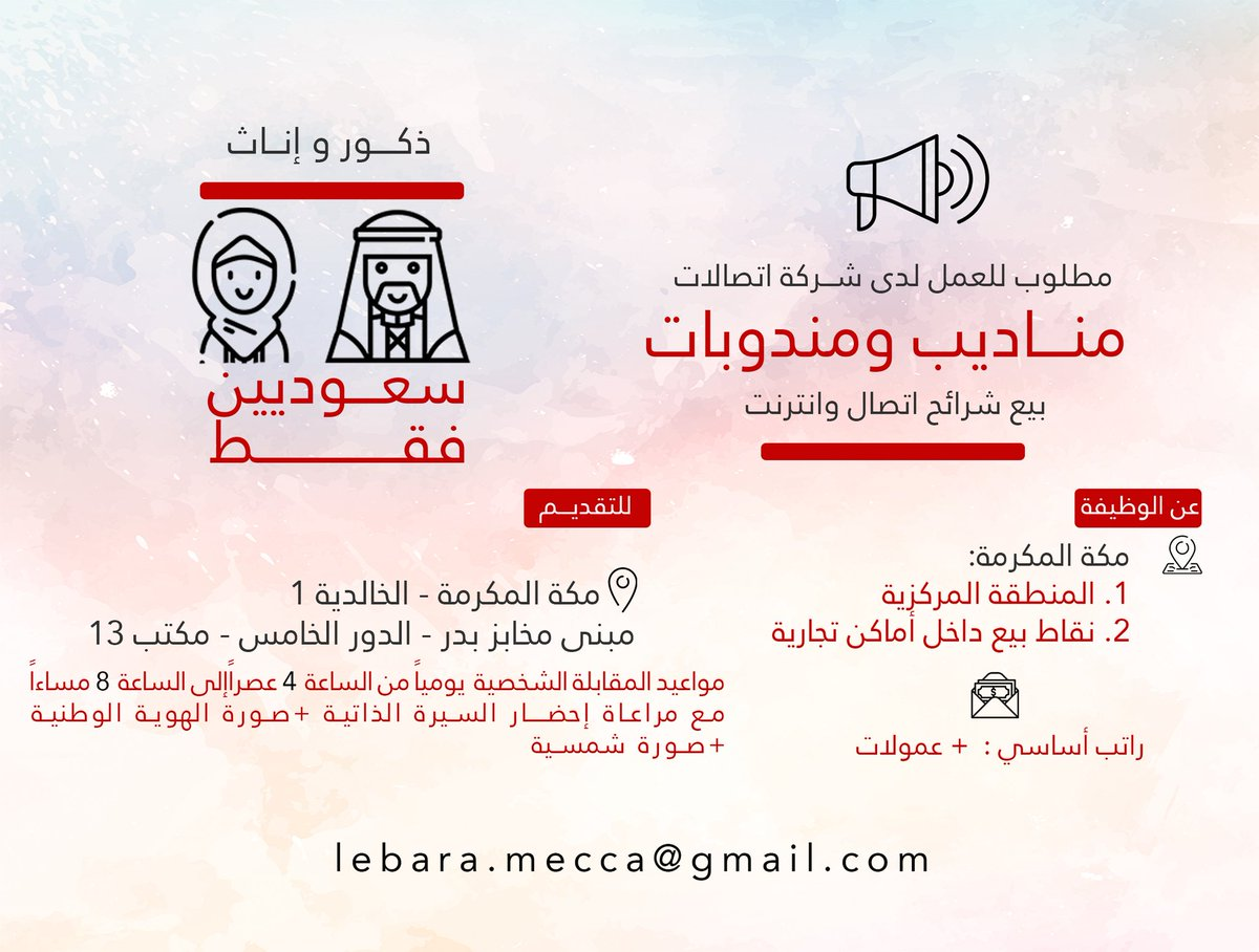 وظائف للسعوديين في شركة اتصالات بمكة المكرمة