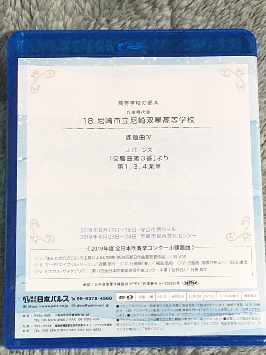 関西 吹奏楽 コンクール 2019