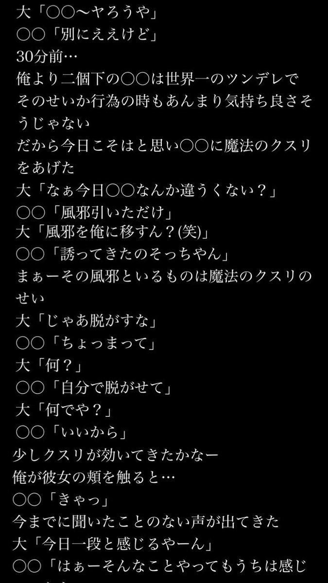 小説 向井 康二