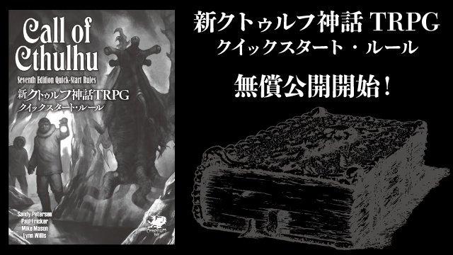 クトゥルフ クイック スタート 「新クトゥルフ神話TRPG ルールブック」の体験版が無料で公開!新ルールに触れることができるシナリオ「悪霊の家」が遊べる...