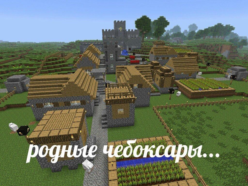 как разводить деревню в майнкрафт