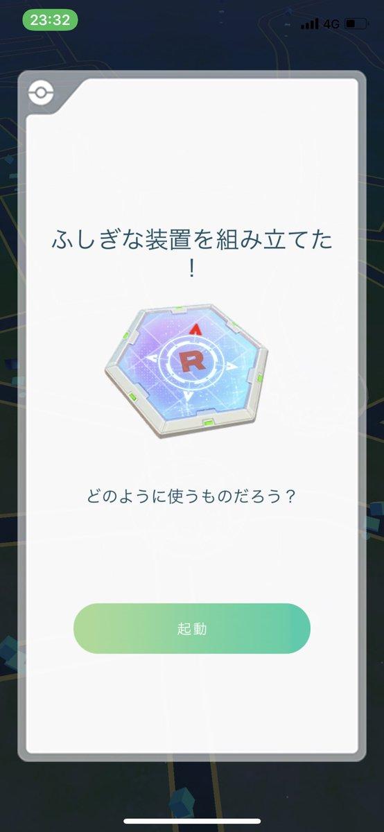 ロケット ポケモン アルロ 対策 団 go