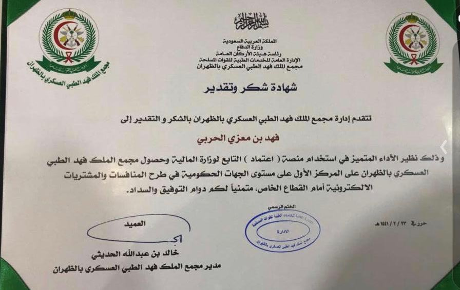 حجز موعد مجمع الملك فهد الطبي العسكري بالظهران