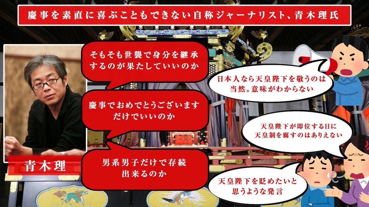 @seijichishin 韓国人男性による日本人女性暴行以来からペナルティがないな事に増長する青木と菅野が出る番組にスポンサーがつくのが信じられない。ついに皇室まで貶める発言をした。この人達だけは許してはならない。 特に青木氏は盧武鉉大統領に近く、玉ねぎ男を持ち上げ庇った事等からも主体思想派と疑われる。 https://t.co/ySQ5hOc0xd