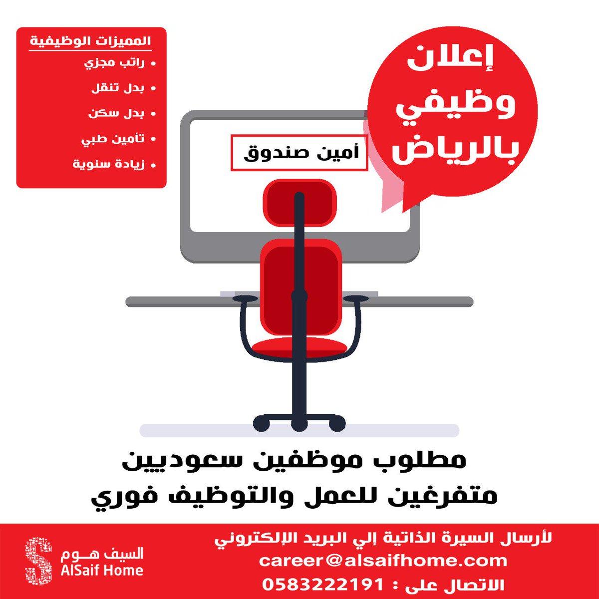 مطلوب موظفين سعوديين ( امين صندوق ) والتوظيف فوري فى شركة #السيف_هوم بالرياض   #وظائف_الرياض #وظائف @alsaifhome