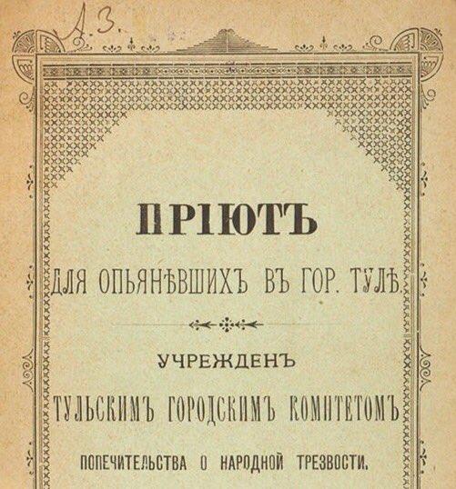 7 ноября 1902 года в Туле был открыт первый вытрезвитель в России, который назывался «Приют для опьяневших». Организовал приют врач Фёдор Сергеевич Архангельский.