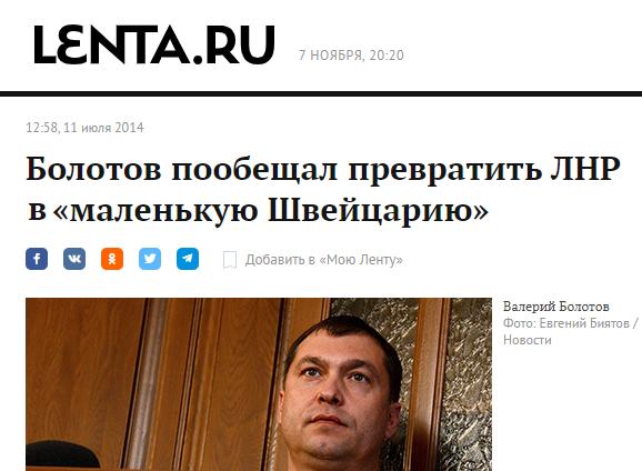 Спецслужбы РФ в 2014 выдали террористу Безлеру поддельный российский паспорт, - Bellingcat - Цензор.НЕТ 466