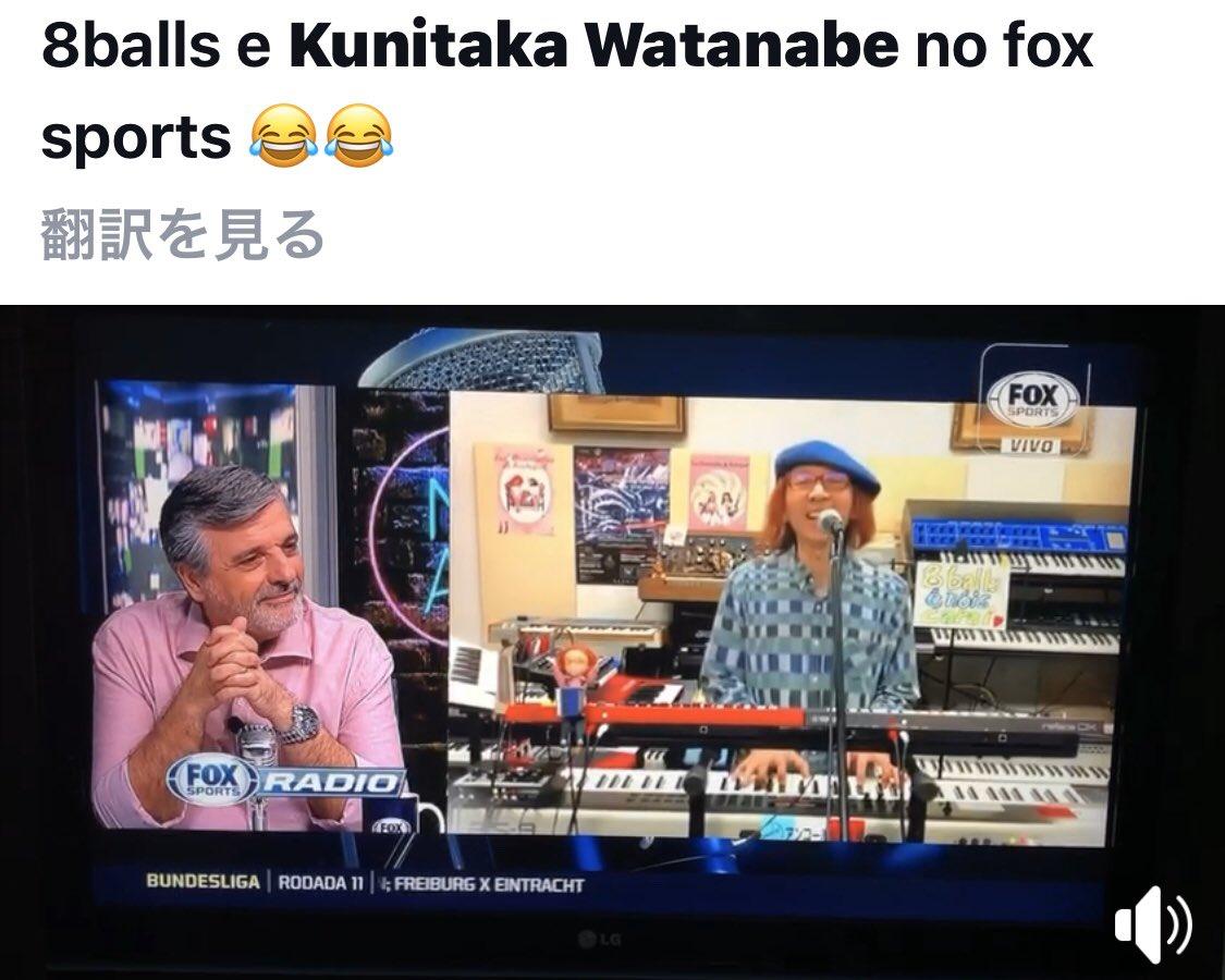 """おお❗️ついに私の演奏動画がブラジルの全国TV番組""""Fox Sports""""で紹介されました‼️ by デスクリムゾン 山水館 渡辺  ψ(`∇´)ψ   #渡辺邦孝 #KunitakaWatanabe #デスクリムゾン #DeathCrimson #山水館 #SanSuiKan  #8Balls #CanetaAzul #BluePen"""
