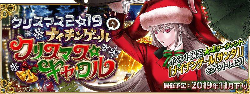 Fgo Christmas 2021 Jp