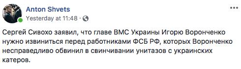 """""""Згнили"""", - в РФ пояснили пропажу особистих речей українських моряків із захоплених бронекатерів - Цензор.НЕТ 2231"""