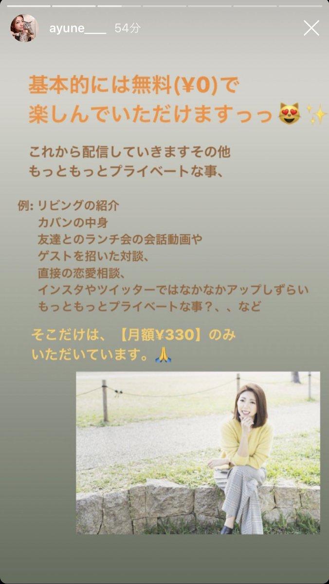 水田 あゆみ ツイッター