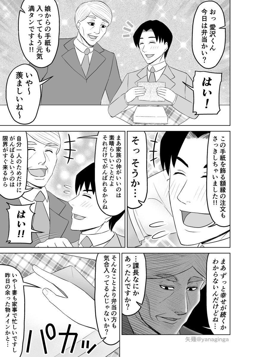 いい夫婦の日漫画2