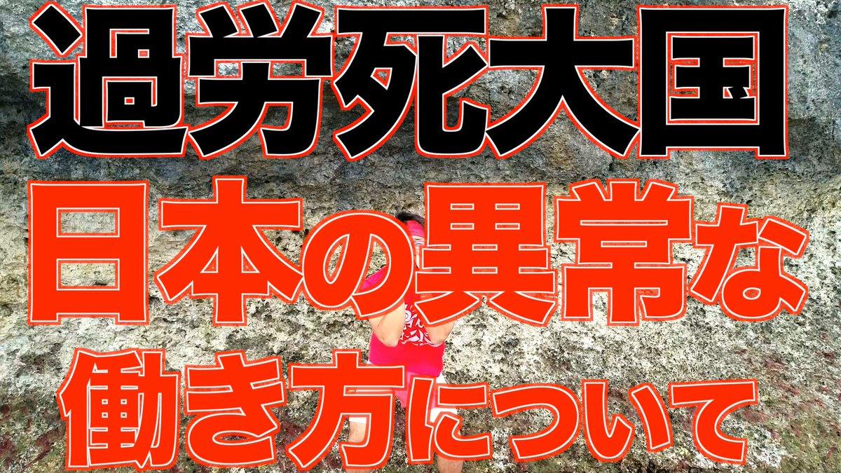 【皆さん、仕事キツくないですか?】日本で年間で100件近くの過労死仕事が原因の自殺が2000件生きるためにやる仕事で命を落とすって意味わからなくないすか?🤔何故こうなってるのか?どう改善するべきなのか?せやろがいおじさんが叫びました!▼動画はこちら
