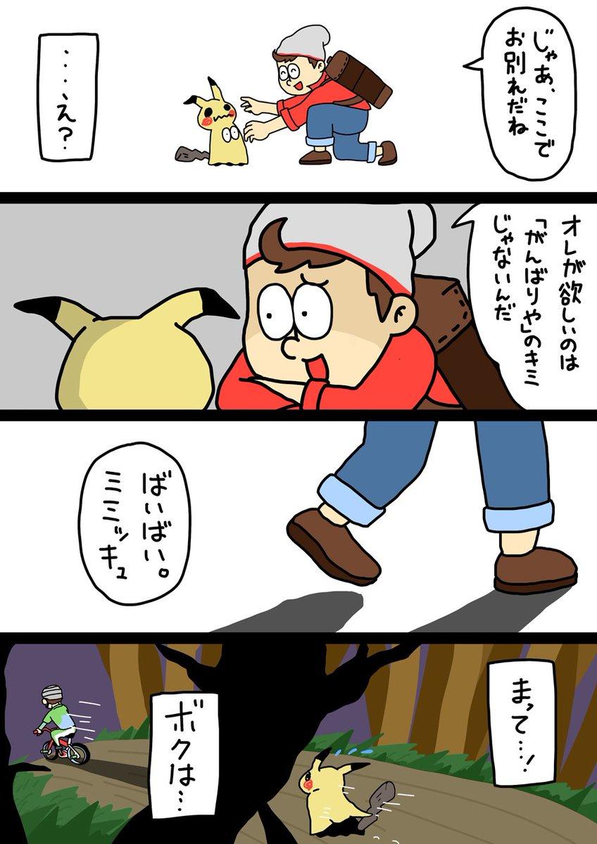 ポケモン 厳選