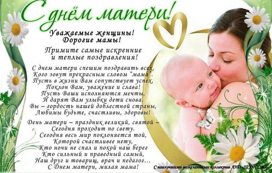 Поздравления ко дню матери в доу