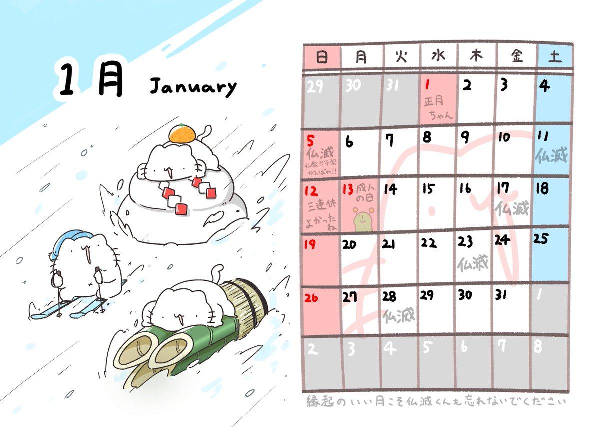 カレンダーのサンプルです(部数めっちゃ少ないです)
