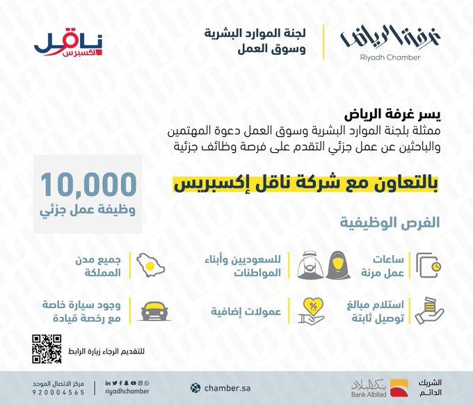 (10,000 وظيفة عمل جزئي) تعلن غرفة الرياض عن وظائف فى شركة #ناقل_اكسبريس  للسعوديين و ابناء المواطنات ( رجال و نساء ) بجميع مدن المملكة - يشترط سيارة خاصة مع رخصة قيادة  رابط التقديم : http://bit.ly/2XD2NTb  #وظائف_الرياض #وظائف_نسائيه #وظائف_شاغرة #وظائف