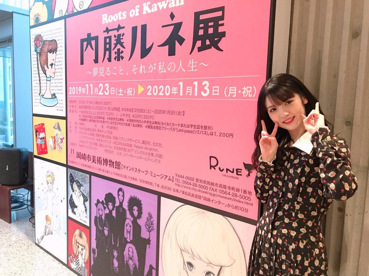 今日は内藤ルネ展に招待していただき、岡崎市へ行ってきました!!展示数がとっても多く、そのどれもが可愛くて、、、わくわくがとまらなかったです💓グッズもいっぱい買っちゃった!ルネ展は明日からです!!
