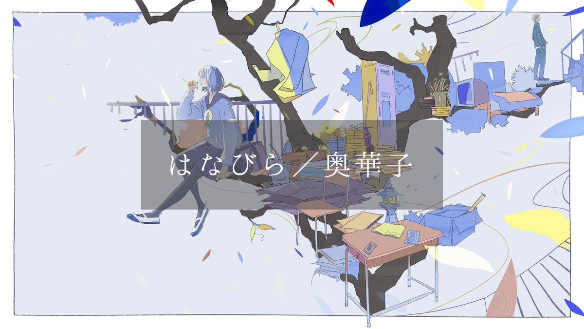 はなびら / 奥華子 full covered by 春茶Arrange:ふるっぺ(@furukawahiroki)Mix:kain(@kain2525)Illustration:raki(@taikiraki)Vocal:わたし(@HARUTYA1226)#奥華子#はなびら#殺さない彼と死なない彼女