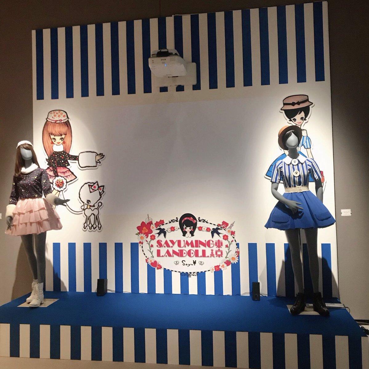 そしてなんと!今回のルネ展の会場には、、、SAYUMINGLANDOLL~東京~で、ルネガールになった私の衣装も展示していただいています!!Blu-rayもずっと流してくださっています!ルネ展に私の映像が流れてるなんて!!とっても感激でした😭
