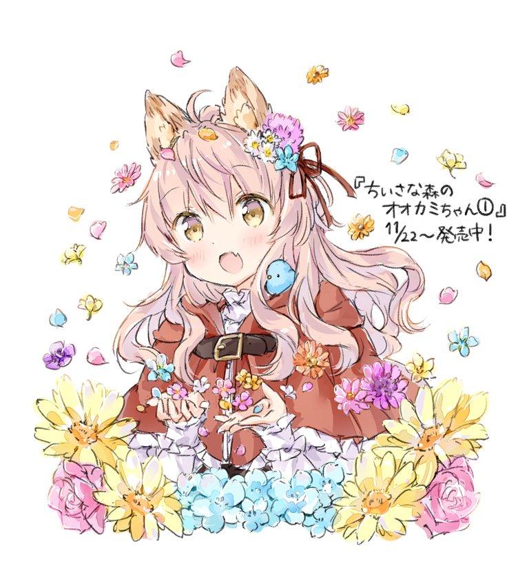 「ちいさな森のオオカミちゃん(1)」本日発売です!よろしくお願い致します!