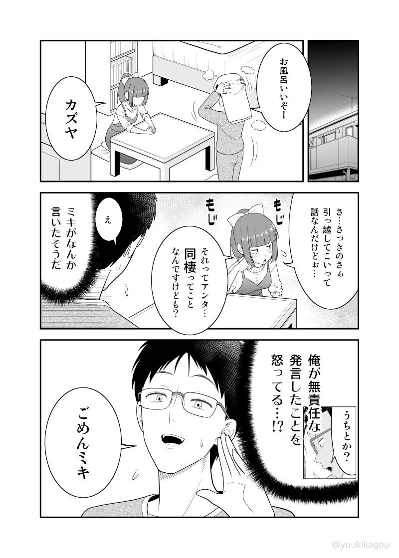 「初恋今恋ラブレター」18彼女に同棲を提案するも変に気を遣ってヤキモキさせる彼氏