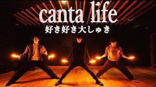 はぁ〜!!!!!【ヲタ芸ver.】canta life  @YouTubeより