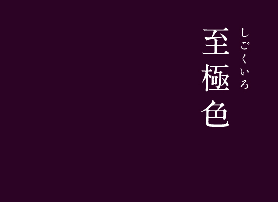 至極色(しごくいろ)|にっぽんのいろ紫みの黒。とても上品な色で、上には天皇しかいない最高位の官位の色を指します。冬景色によく似合う素敵な色ですね(*^^*)▼にっぽんのいろのインスタ