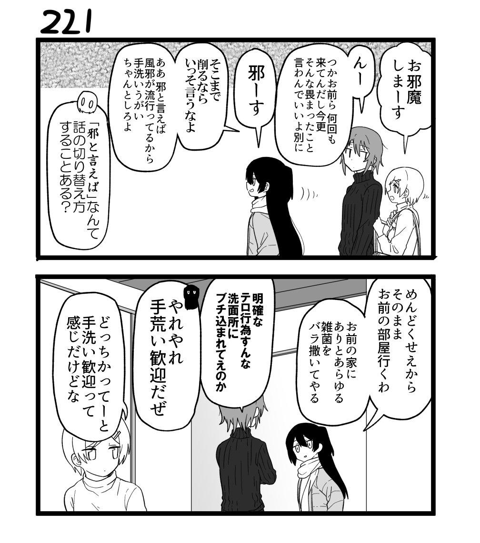 創作2コマ漫画 その221