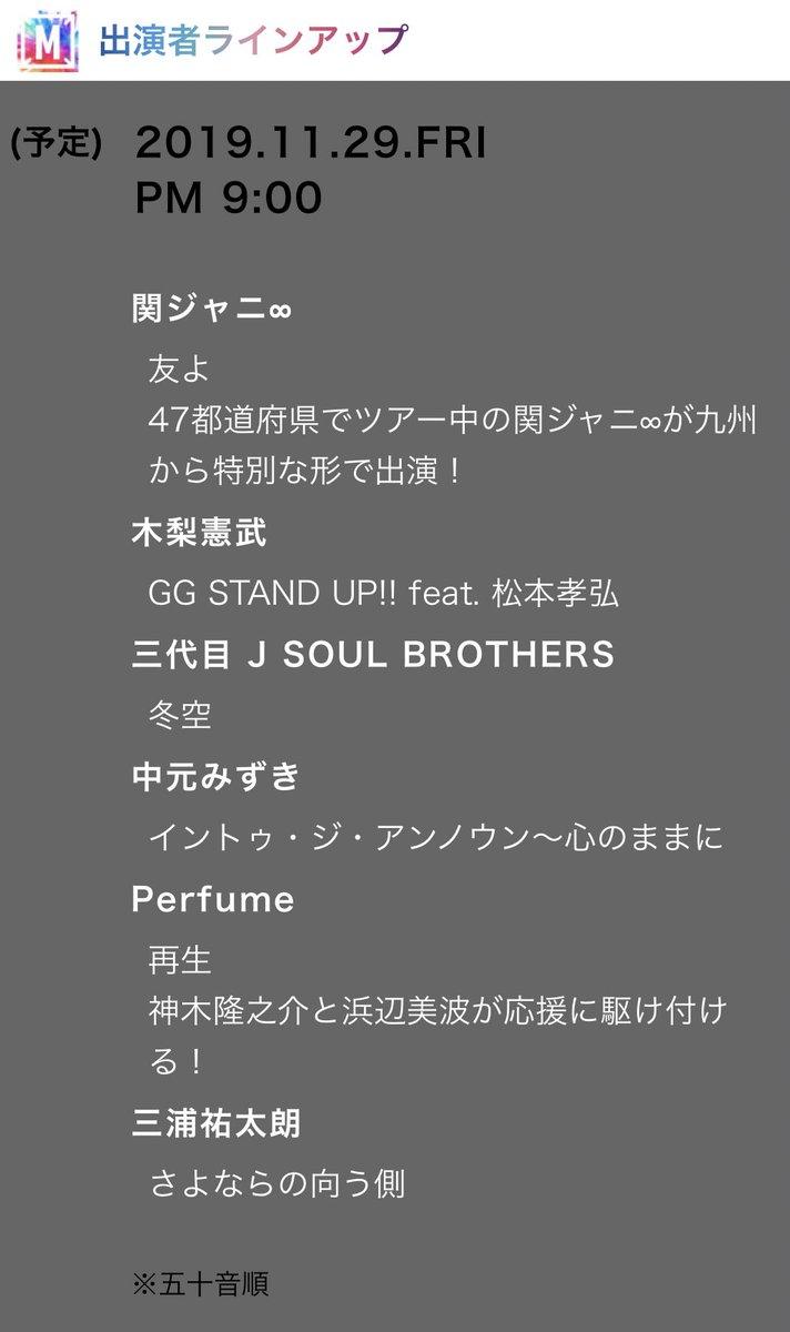 11月29日 Mステ三代目J SOUL BROTHERS 出演‼️新曲 冬空 披露♪