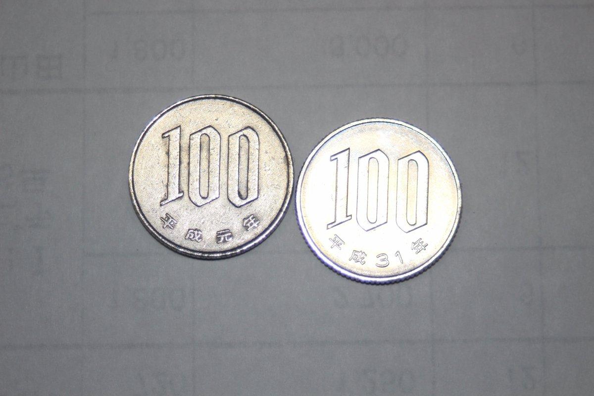 100 平成 円 年 31 平成31年硬貨の価値はプレミアが付くのか?買取額が高い年号はいつ?