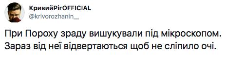 НАБУ не побачило в записах Труби підстав для кримінального провадження - Цензор.НЕТ 769