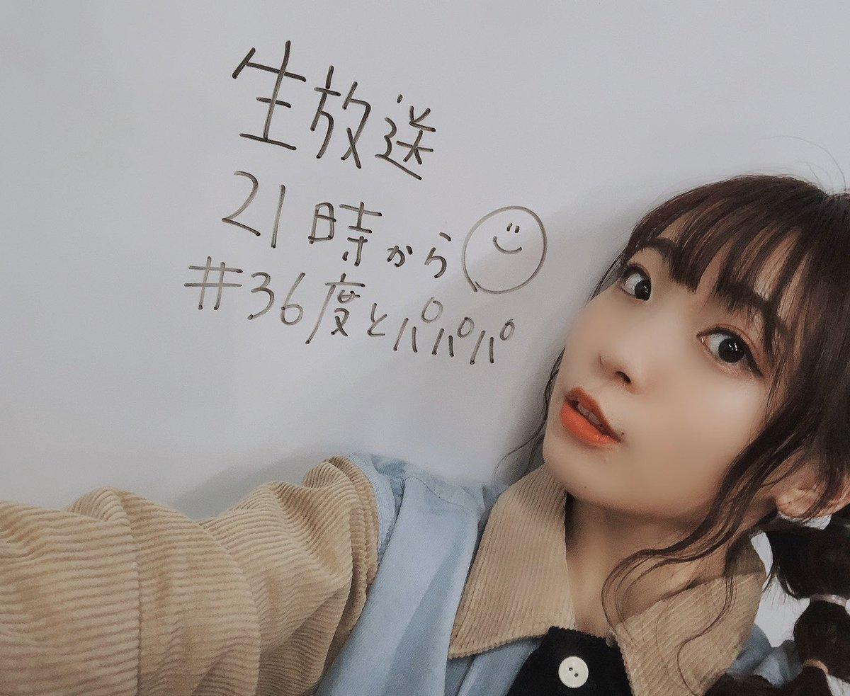 【36℃/パパパ】1st シングル「36℃/パパパ」発売記念生放送〜!!21時からです!みてね!みてね!#36度とパパパでツイートしてね!