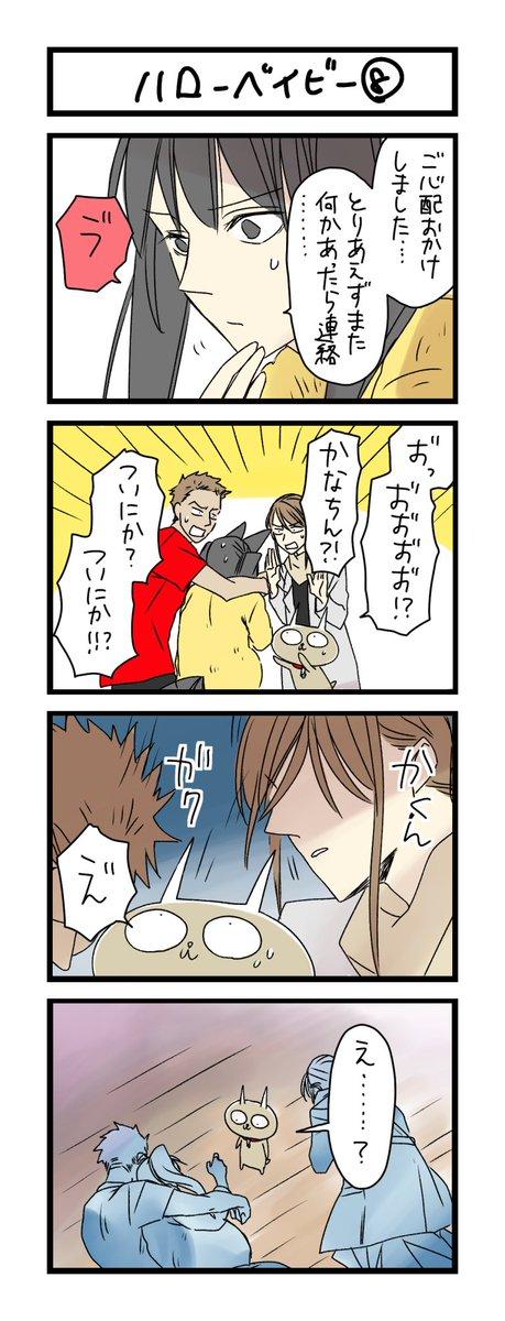 【夜の4コマ部屋】ハローベイビー8 / サチコと神ねこ様 第1208回 / wako先生 – Pouch[ポーチ]