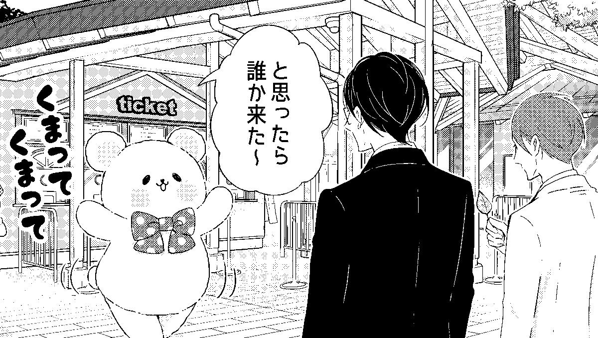 秋田書店さんにこのくまってちゃんの横の「くまってくまって」は足音ですか?と聞かれ吹きました。鳴き声です🧸