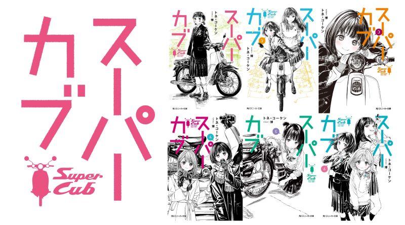 期待女子高生×バイクの青春ラノベ『スーパーカブ』がアニメ化進行中! 主人公のキャラクターデザインも発表