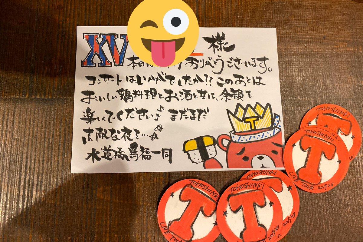 心遣いに感謝❣️水道橋前の鳥福さん予約してくれた友人にも感謝‼️#東方神起LIVETOUR2019_XV東京