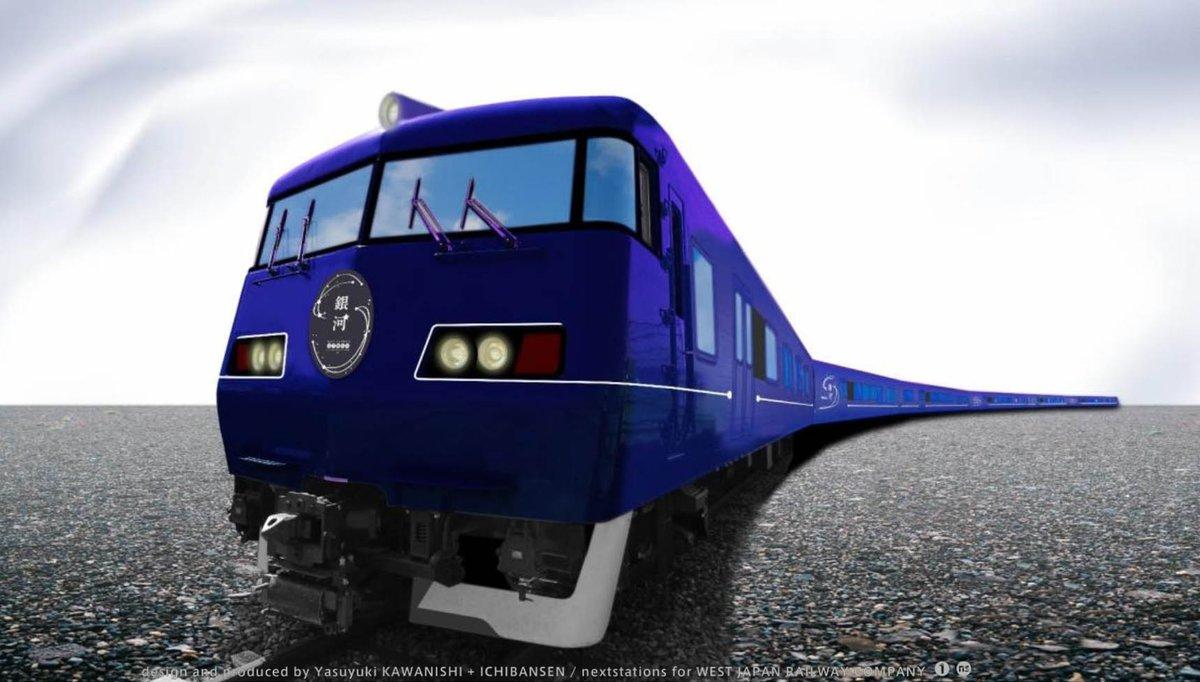 ブルーの車体の夜行特急!ブルトレの思い出がよみがえる……! JR西日本の夜行特急「WEST EXPRESS 銀河」2020年5月8日から運行開始  @itm_nlab
